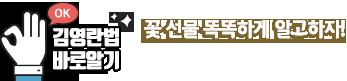김영란법 바로알기